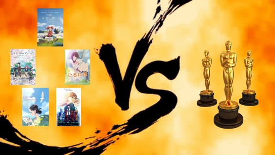 anime vs oscars 2018